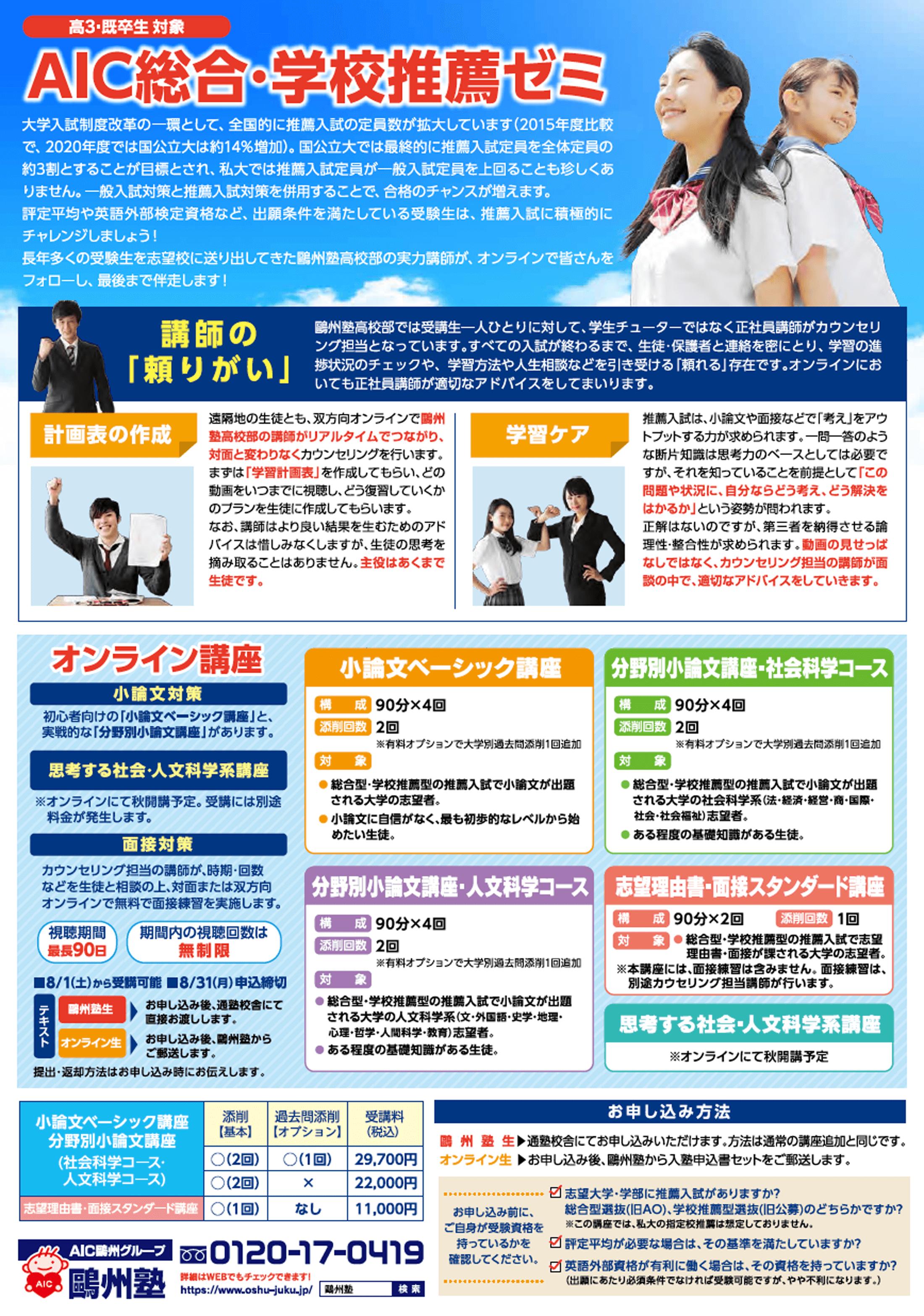 AIC総合・学校推薦ゼミ