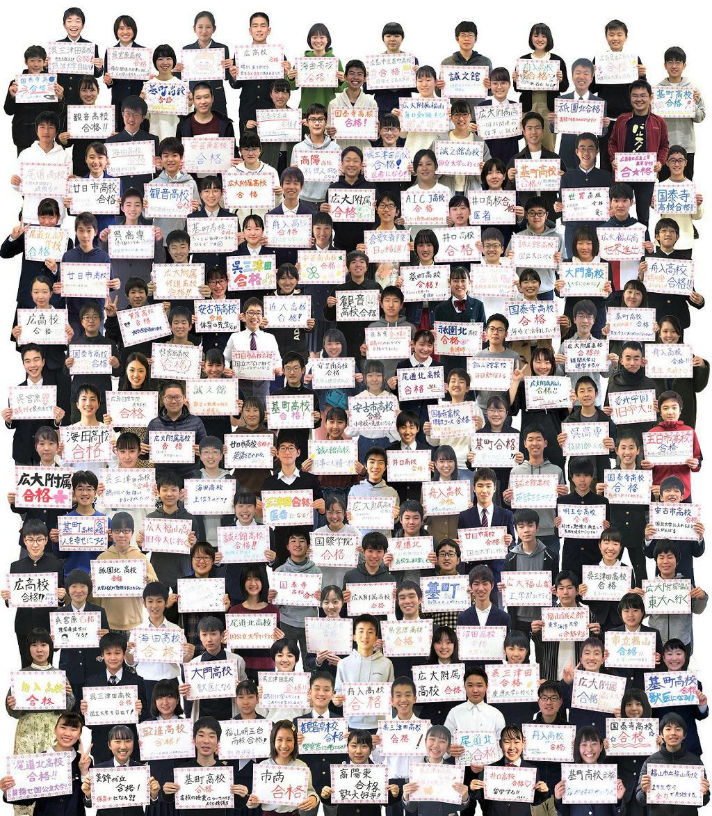 鷗州塾の広島の高校受験合格者たち