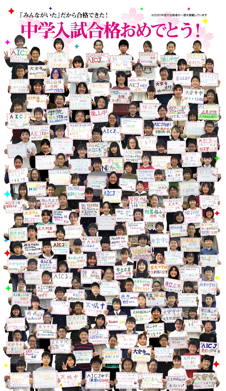 鷗州塾の中学受験合格者たち