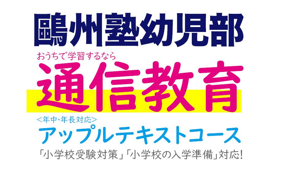 鷗州塾幼児部の通信教育「アップルテキストコース」