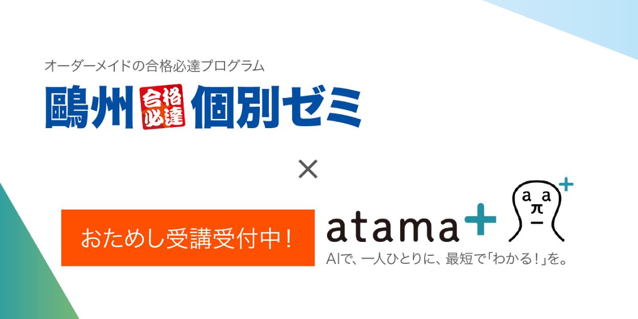 アタマプラスatama+